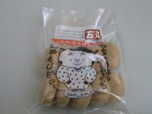 玄米もち(450g)