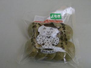 よもぎもち(450g)