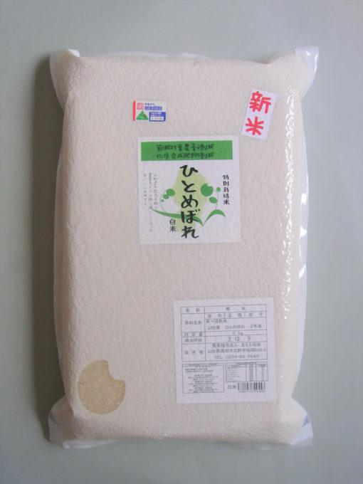 ひとめぼれ白米5kg