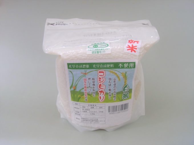 コシヒカリ白米1.5kg