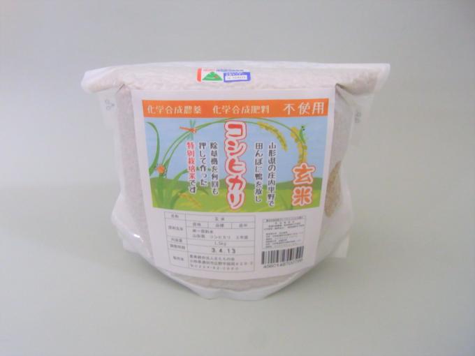 特別栽培米コシヒカリ玄米1.5kg