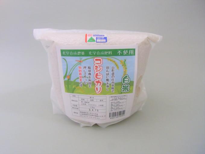 特別栽培米コシヒカリ白米1.5kg